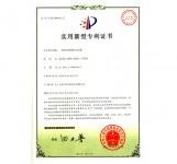 调料放置板专利证书